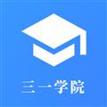 三一学院 V1.9 安卓版