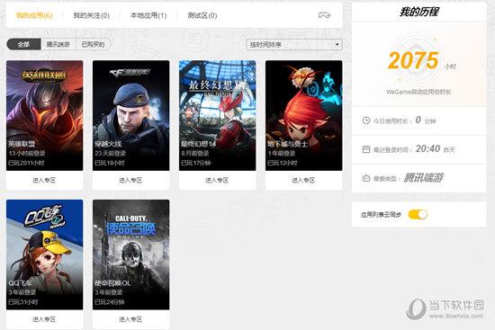腾讯Wegame游戏平台
