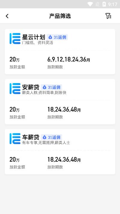 百川推客 V1.1.2 安卓版截图2