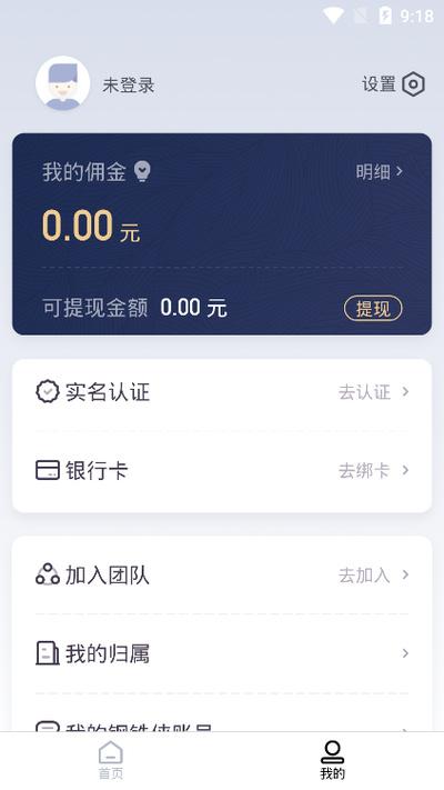 百川推客 V1.1.2 安卓版截图1