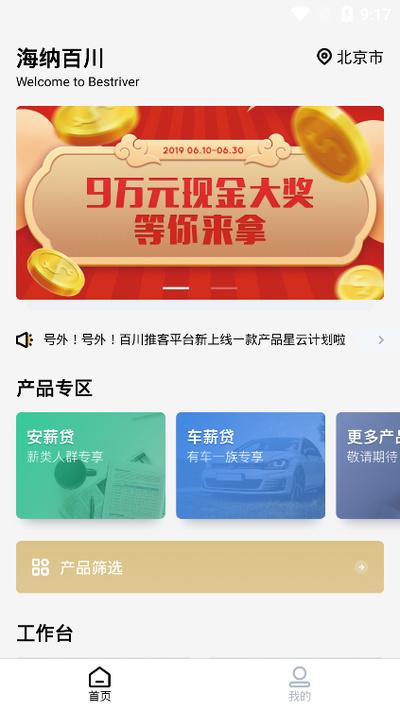 百川推客 V1.1.2 安卓版截图4