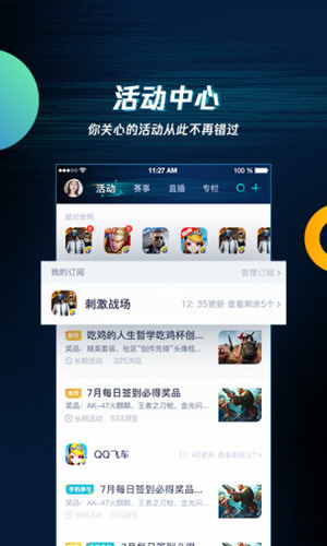 腾讯游戏助手 V3.3.3.35 安卓版截图4