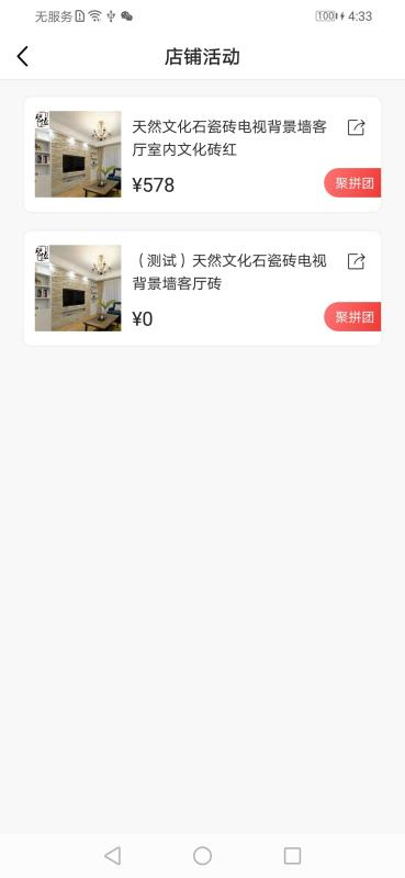 聚家居 V1.5.3 安卓版截图1