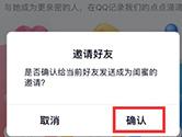 QQ闺蜜亲密关系怎么绑定 建立方法介绍