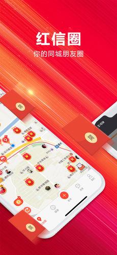 红信圈 V2.1.7 安卓版截图4