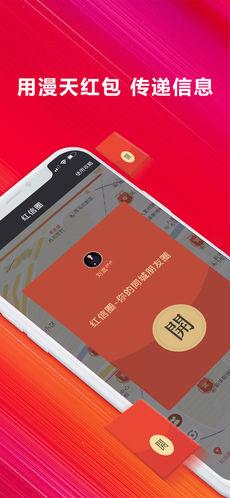 红信圈 V2.1.7 安卓版截图1