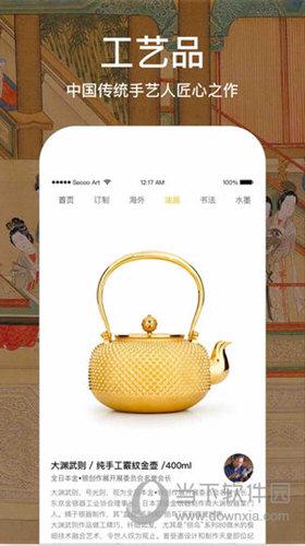 寺库艺术iOS版