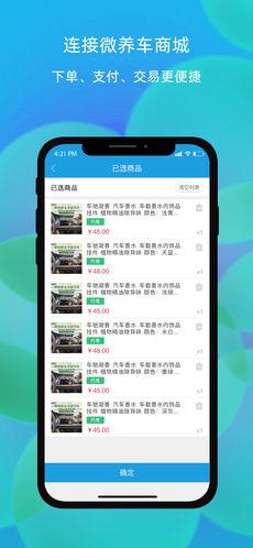 枫车师傅 V3.85 安卓版截图5