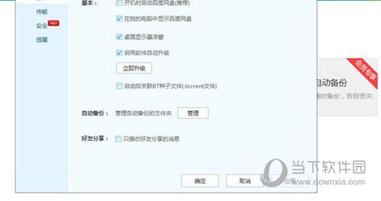 百度网盘超级会员破解版下载百度网盘SVIP全功能永久版 2020 V697 免费版-奇享网