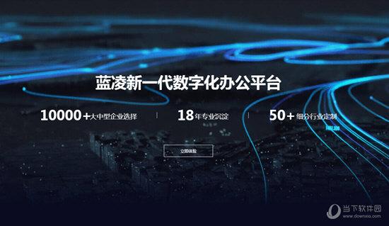 蓝凌KK6.0电脑版