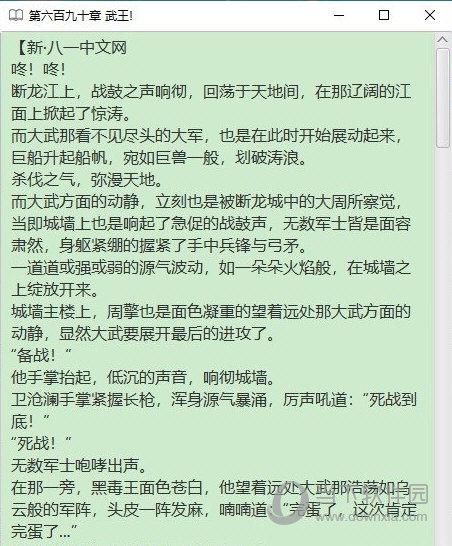 uncle小说下载器