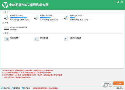 全能尼康MOV视频恢复大师