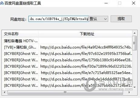 百度网盘下载地址提取器