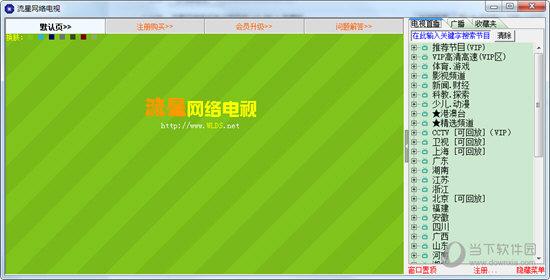 流星网络电视2.88.1完美破解版