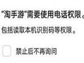 淘手游APP未信任怎么设置 权限赋予方法