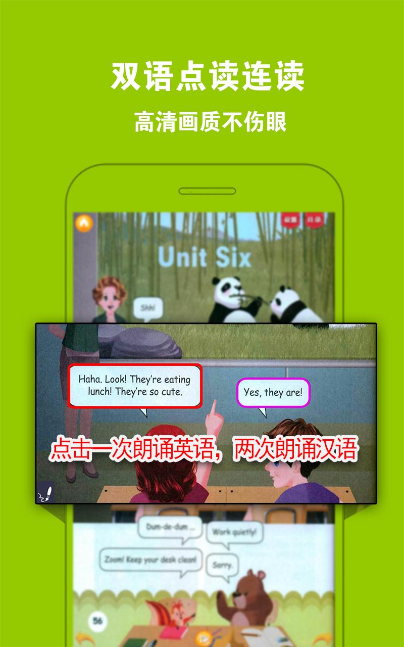 PEP小学英语五下 V3.9.2 安卓版截图3