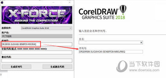 coreldraw2018零售版注册机