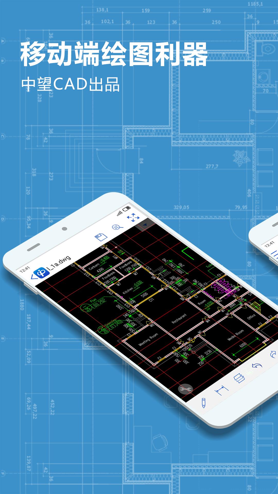 CAD派客云图高级功能无限制版 V3.2.6 安卓版截图3
