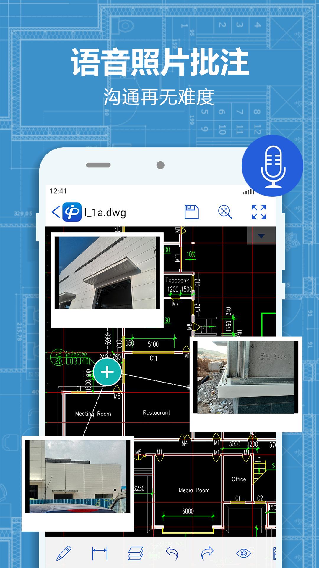 CAD派客云图高级功能无限制版 V3.2.6 安卓版截图4