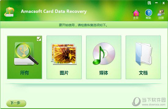 Amacsoft Card Data Recovery