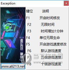exception游戏修改器