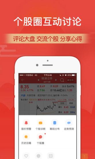 财通证券 V9.5.5 安卓版截图3