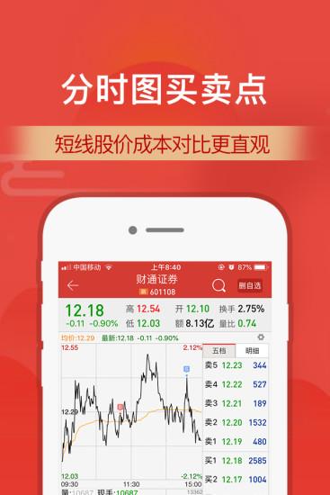 财通证券 V9.5.5 安卓版截图1
