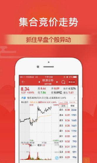 财通证券 V9.5.5 安卓版截图2