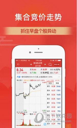 财通证券iOS版