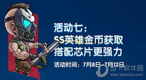 红警OL夏日狂欢活动宣传图7