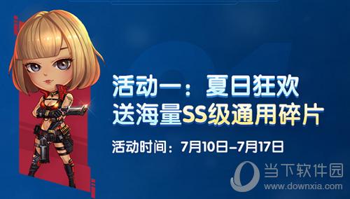 红警OL夏日狂欢活动宣传图1