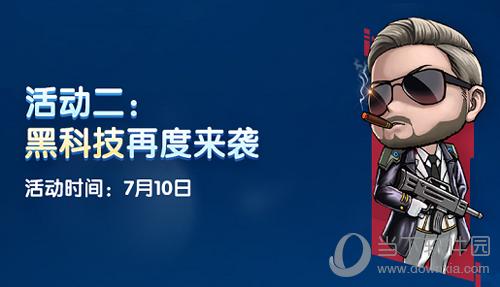 红警OL夏日狂欢活动宣传图2