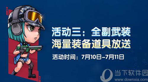 红警OL夏日狂欢活动宣传图3
