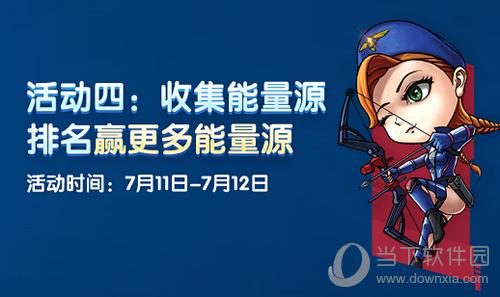 红警OL夏日狂欢活动宣传图4