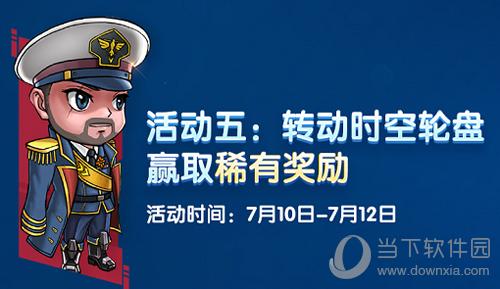 红警OL夏日狂欢活动宣传图5