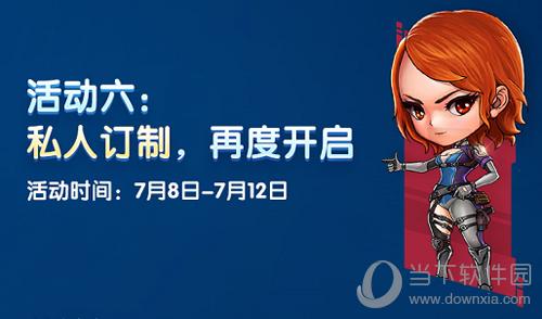 红警OL夏日狂欢活动宣传图6