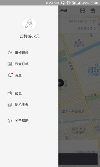 云机械 V5.8.3 安卓版截图5