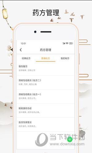 喜郎中app下载