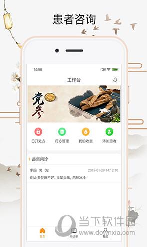 喜郎中app