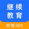 继续教育 V2.8.23 安卓版