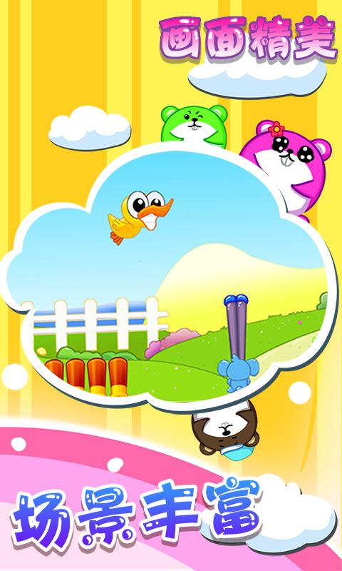 儿童宝宝打鸭子 V5.1.36 安卓版截图5