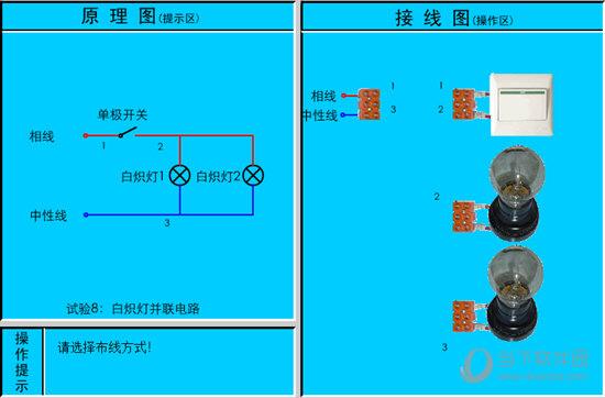 电工仿真教学软件