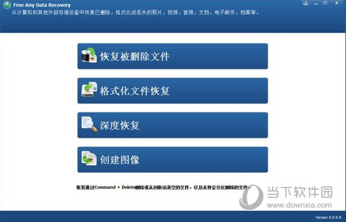Free Any Data Recovery破解版