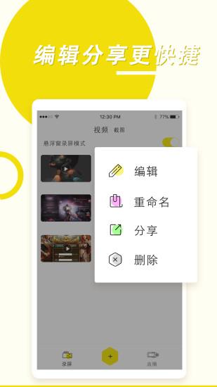 录屏高手 V2.9 安卓免费版截图4