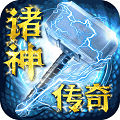 诸神传奇飞升版 V1.0.0 安卓版