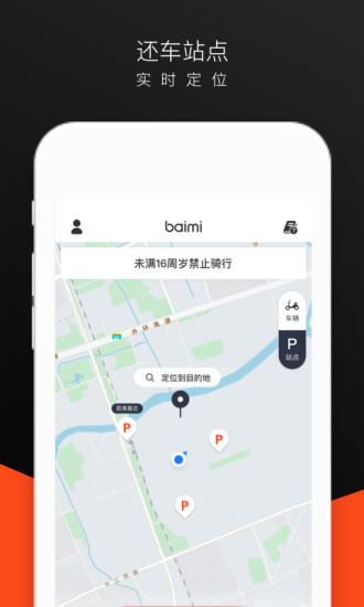 拜米租车 V4.0.1 安卓版截图1