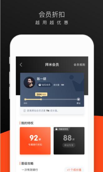 拜米租车 V4.0.1 安卓版截图2