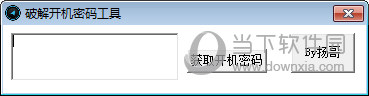 Win7开机密码破解器