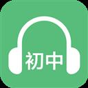 初中英语听力 V1.8 安卓版