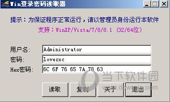 Win8开机密码破解器